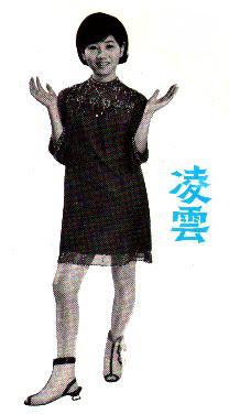 Rita Chao (Shake Shake Shake) EP 1966 (Flac, Mp3 and Scans)
