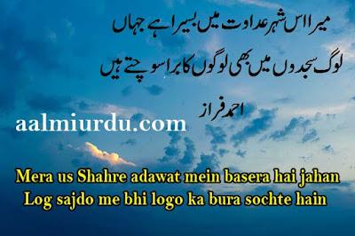 ahmad faraz shayari, urdu ghazal, ursu shayari,hindi shayari
