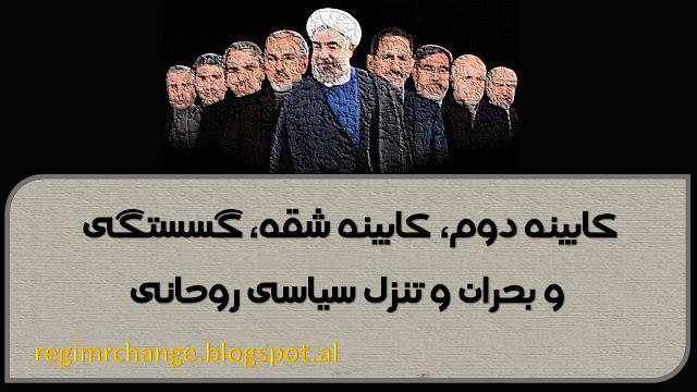 کابینه دوم، کابینه شقه، گسستگی و بحران و تنزل سیاسی روحانی (گفتگو با محمدعلی توحیدی)