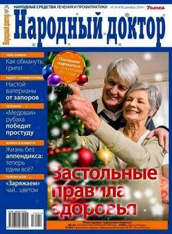 Читать онлайн журнал<br>Народный доктор (№24 декабрь 2016)<br>или скачать журнал бесплатно
