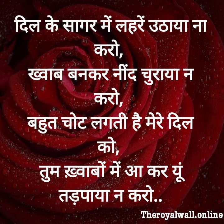 Romantic shayari for love