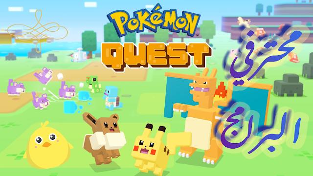 تحميل لعبة Pokémon Quest  مجانا للاندريد