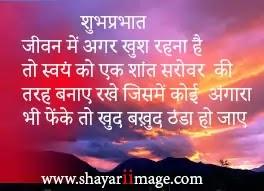 Good morning wishes shayari image