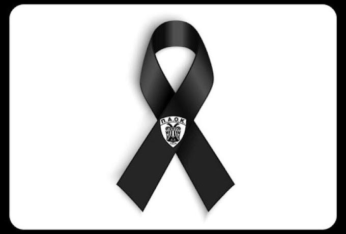Συλλυπητήρια ανακοίνωση από τον ΠΑΟΚ για τον Θόδωρο Μπαχάρογλου