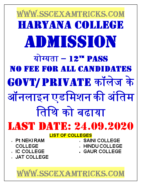 MDU Affiliated Colleges Admission Last Date