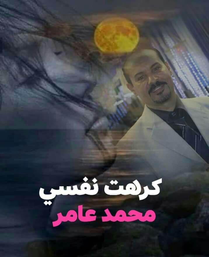 كرهت نفسي... قلم: الشاعر محمد عامر