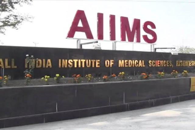 കുറഞ്ഞ ചിലവിൽ AIIMS ൽ ബി.എസ്.സി. നഴ്സിങ്, പാരാമെഡിക്കൽ കോഴ്സുകൾ  പഠിക്കാം