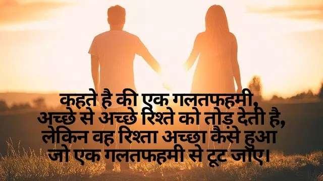 [True] Quotes on Relationship in Hindi