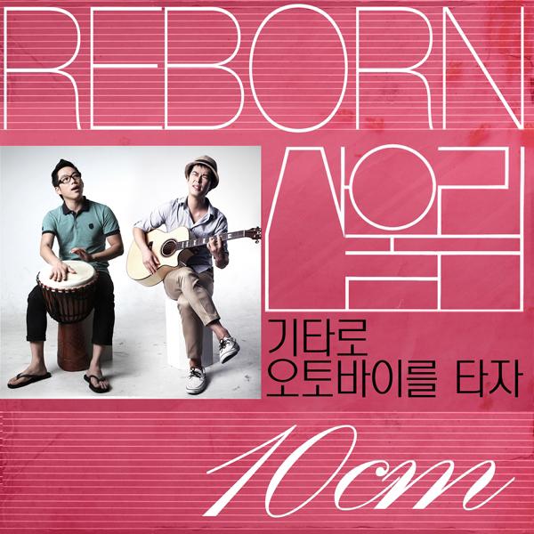 [Single] 10cm – Reborn 산울림 Track 3