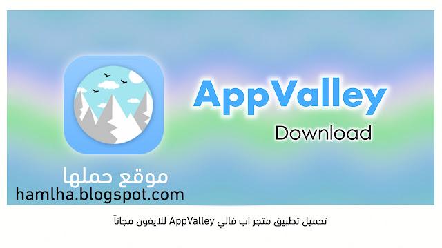 تحميل تطبيق متجر اب فالي AppValley للايفون مجاناً برابط مباشر