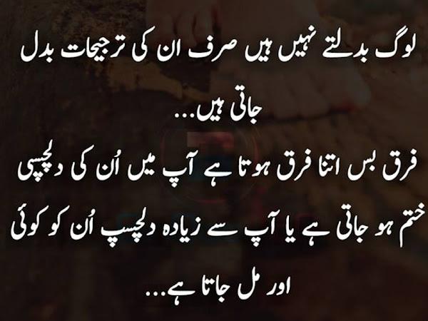 7 Best Quotes in Urdu Language - اقوال زریں