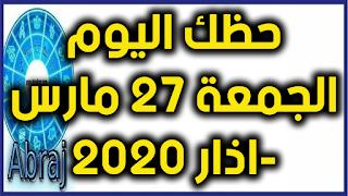 حظك اليوم الجمعة 27 مارس-اذار 2020