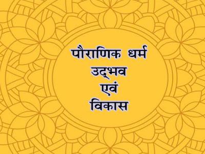 पौराणिक हिन्दू धर्म का उदय | पौराणिक हिन्दू धर्म |पौराणिक धर्म |Mythological Religion India