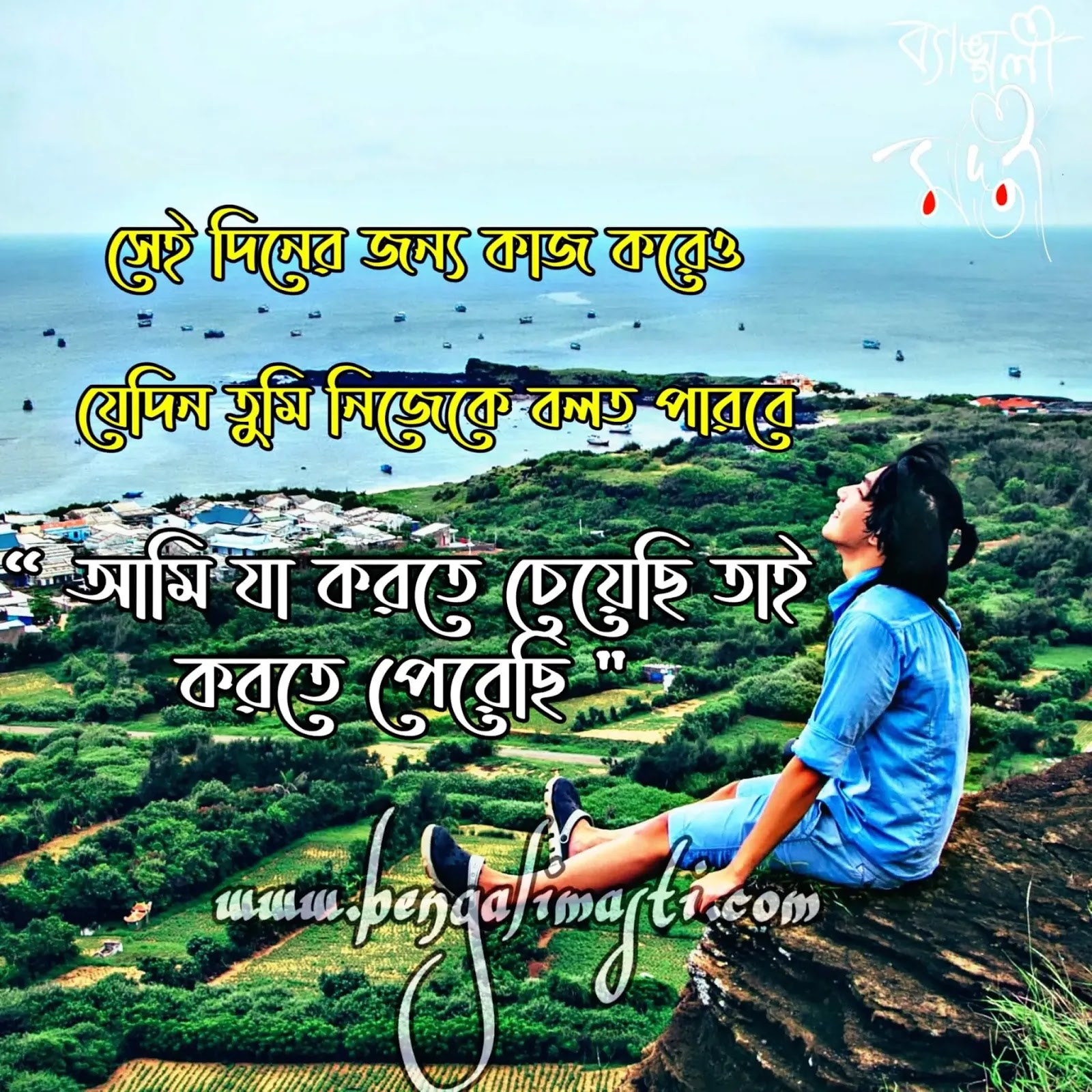 motivational quotes Bengali pic