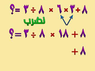 درس رياضيات,الاولوية في العمليات الحسابية 18