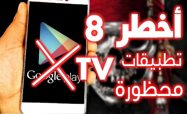 تحميل وتنزيل أفضل برامج وتطبيقات الأندرويد الخاصة لل IPTV , لمشاهدة البث المباشر للمباريات والقنوات العربية والأجنبية , مجانا ودون تقطعات على هواتف وأجهزة الأندرويد.