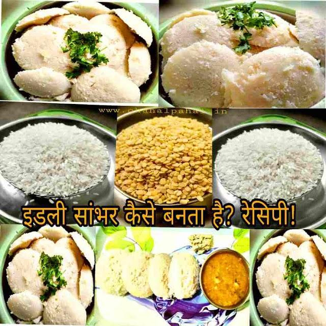 जानिए कैसे बनाते हैं इडली सांभर की टेस्टी रेसिपी   idli sambar kaise bnaya jata hai?