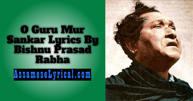 O Guru Mur Sankar Lyrics