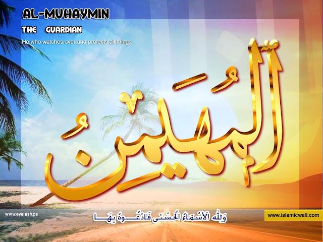 7. الْمُهَيْمِنُ [ Al-Muhaymin ] | 99 names of Allah in Roman Urdu/Hindi