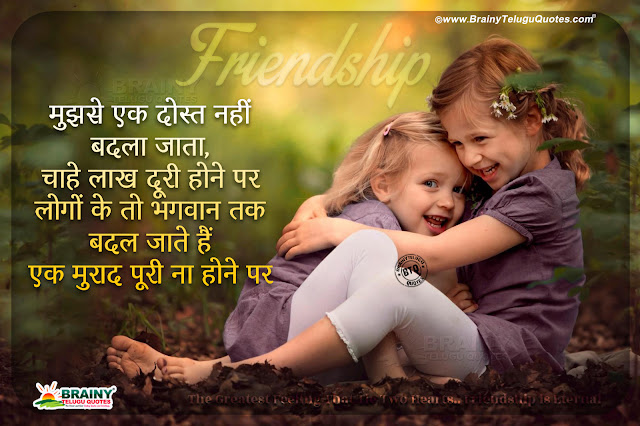 hindi quotes, friendship quotes in hindi, hindi friendship wallpapers, best friendship text messages in hindi, whats app sharing friendship quotes hd wallpapers free download