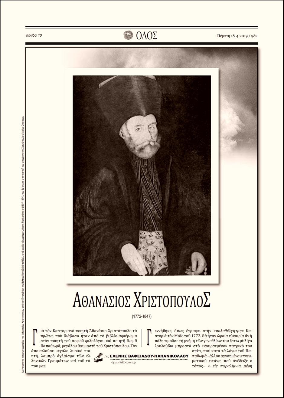 Αθ. Χριστόπουλος