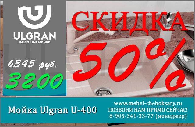 Кухонная мойка Ulgran U-400