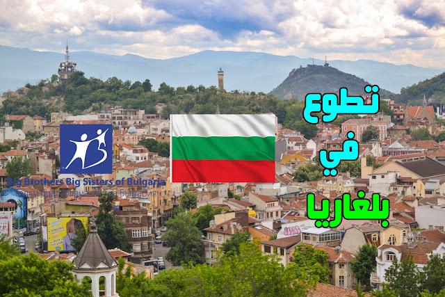 فرصة تطوع للعمل مع الأطفال والشباب في المؤسسات الاجتماعية في بلغاريا ( ممولة بالكامل)
