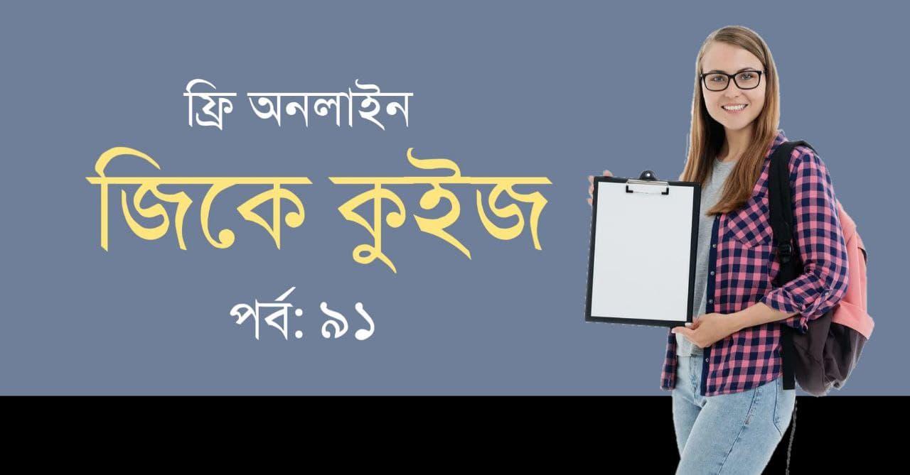 Bengali GK Quiz Part-91