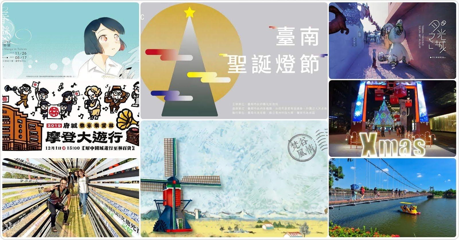 [活動] 2019 11/29-/12/1 台南週末活動整理|本週末活動數:54