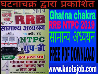 Ghatna Chakra RRB NTPC & Group D GK Previous Question Volume 4