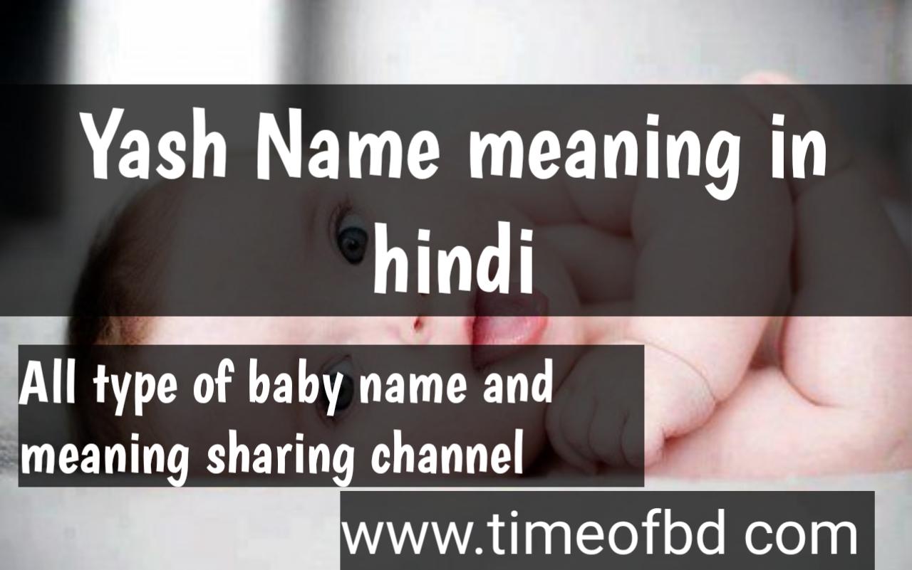 yash name meaning in hindi,yash  ka meaning ,yash  meaning in hindi dictioanry,meaning of yash in hindi