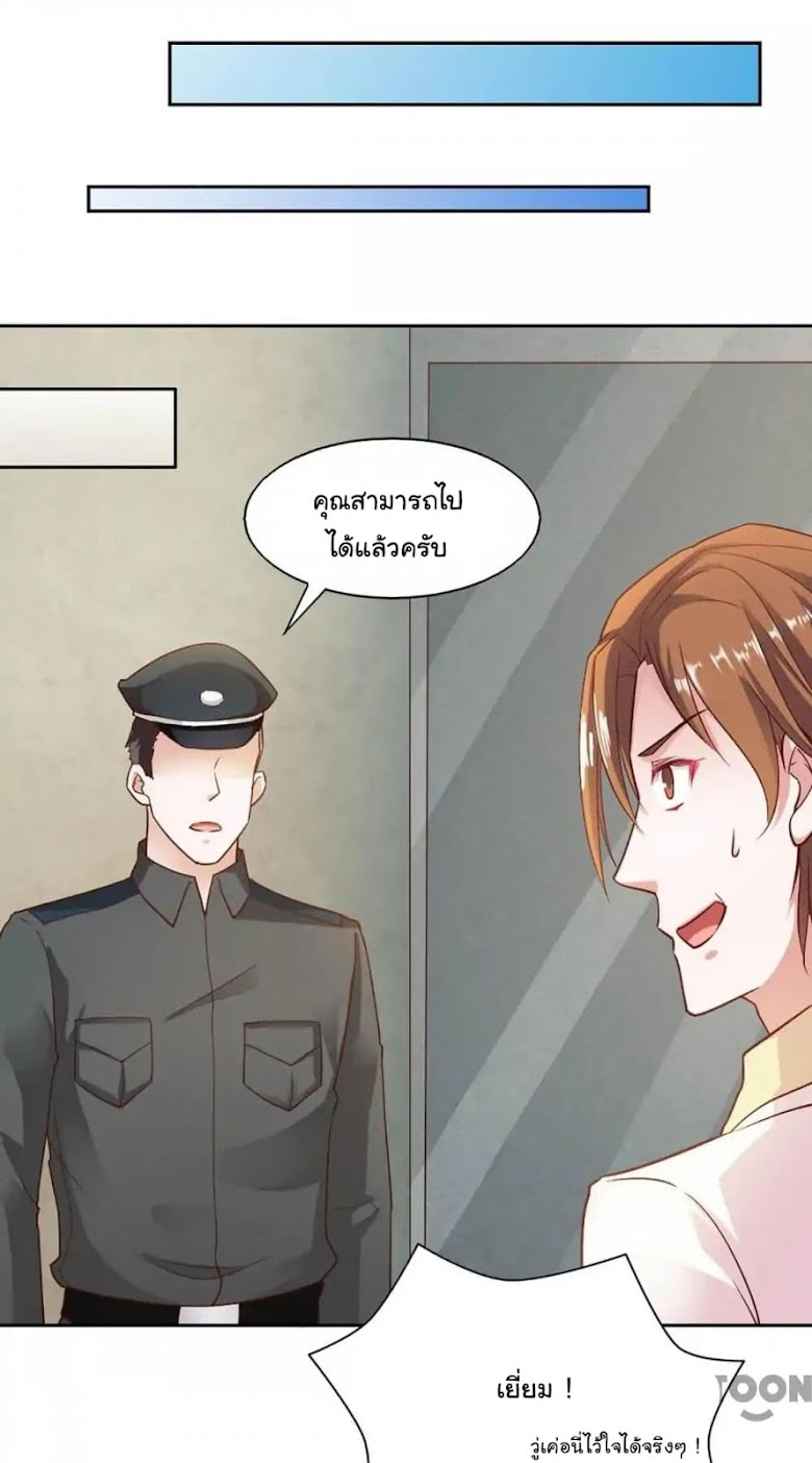 Almight Network - หน้า 15