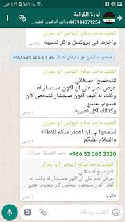 """وثيقة : """" نصر الحريري """" .. جرثومة الثورة التي قتلت """"حمزة الخطيب"""" ..مندوب المخابرات السورية السابق 30"""