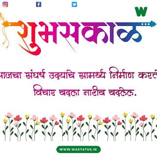 Good morning motivational quotes Marathi गुड मॉर्निंग कोट्स मराठी