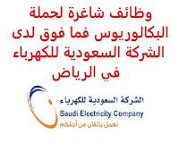 وظائف شاغرة لحملة البكالوريوس فما فوق لدى الشركة السعودية للكهرباء في الرياض تعلن الشركة السعودية للكهرباء, عن توفر وظائف شاغرة لحملة البكالوريوس فما فوق, للعمل لديها في الرياض وذلك للوظائف التالية: 1- محلل مالي (B): المؤهل العلمي: بكالوريوس أو ماجستير في المالية، التأمين وإدارة المخاطر، التأمين، إدارة الجودة أو ما يعادله الخبرة: غير مشترطة لحملة الماجستير ثلاث سنوات على الأقل لحملة البكالوريوس في مجال التأمين. 2- محلل مالي (C): المؤهل العلمي: بكالوريوس في المالية، التأمين وإدارة المخاطر، التأمين، إدارة الجودة أو ما يعادله الخبرة: غير مشترطة للتـقـدم لأيٍّ من الـوظـائـف أعـلاه اضـغـط عـلـى الـرابـط هنـا     اشترك الآن     أنشئ سيرتك الذاتية    شاهد أيضاً وظائف الرياض   وظائف جدة    وظائف الدمام      وظائف شركات    وظائف إدارية                           أعلن عن وظيفة جديدة من هنا لمشاهدة المزيد من الوظائف قم بالعودة إلى الصفحة الرئيسية قم أيضاً بالاطّلاع على المزيد من الوظائف مهندسين وتقنيين   محاسبة وإدارة أعمال وتسويق   التعليم والبرامج التعليمية   كافة التخصصات الطبية   محامون وقضاة ومستشارون قانونيون   مبرمجو كمبيوتر وجرافيك ورسامون   موظفين وإداريين   فنيي حرف وعمال     شاهد يومياً عبر موقعنا وظائف تسويق في الرياض وظائف شركات الرياض ابحث عن عمل في جدة وظائف المملكة وظائف للسعوديين في الرياض وظائف حكومية في السعودية اعلانات وظائف في السعودية وظائف اليوم في الرياض وظائف في السعودية للاجانب وظائف في السعودية جدة وظائف الرياض وظائف اليوم وظيفة كوم وظائف حكومية وظائف شركات توظيف السعودية
