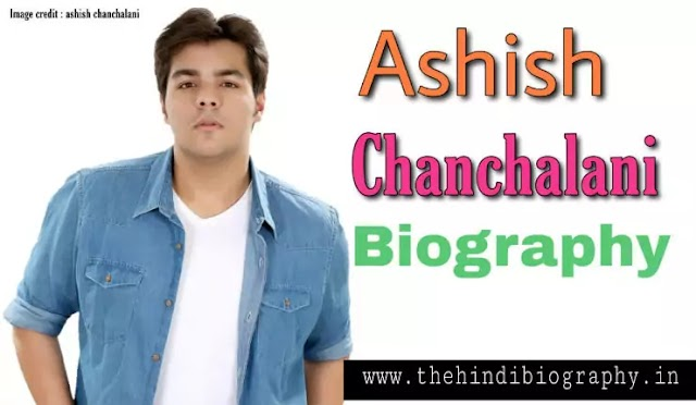 Ashish chanchlani biography - आशीष चंचलानी जीवनी