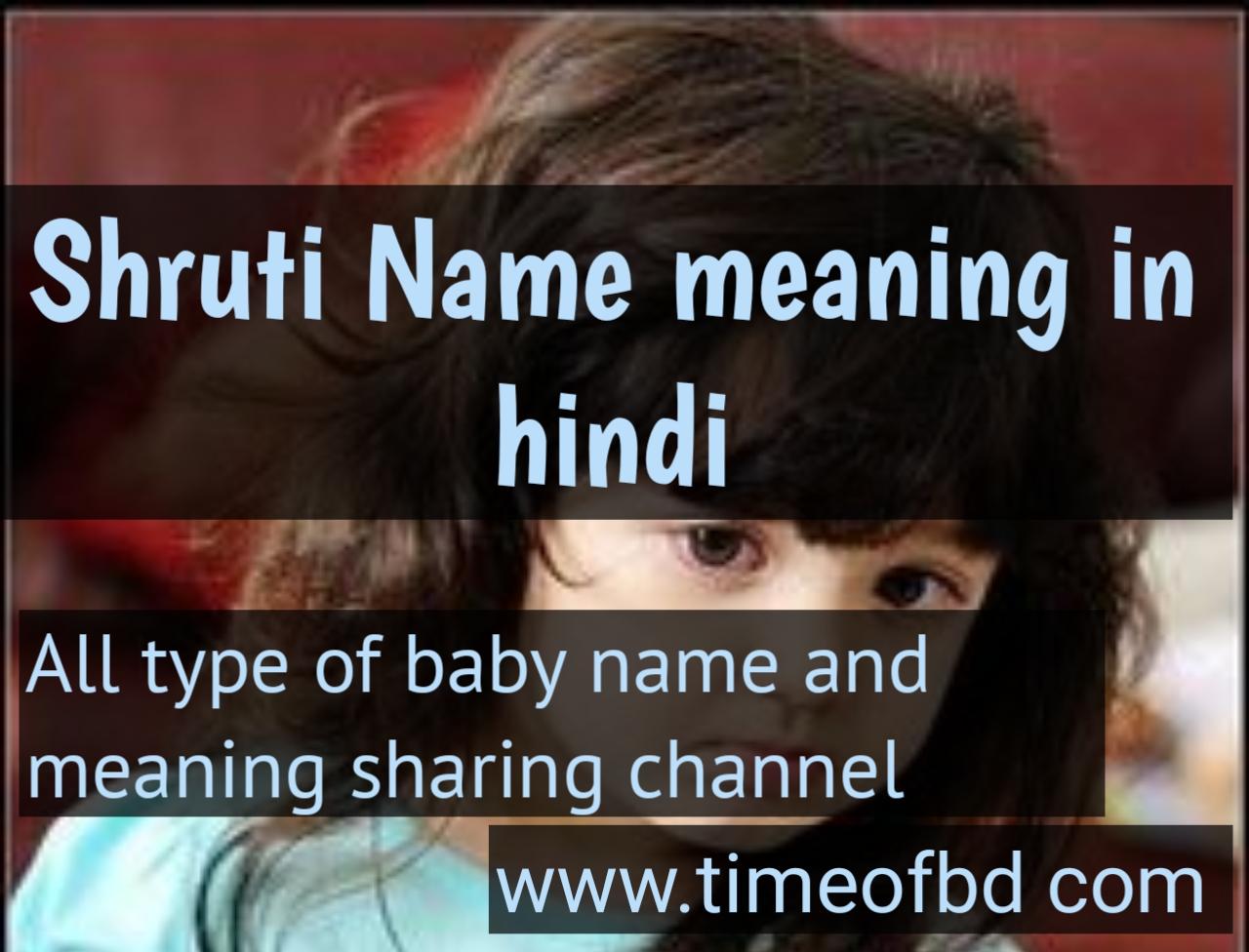 shruti name meaning in hindi, shruti ka meaning ,shruti meaning in hindi dictioanry,meaning of shruti  in hindi