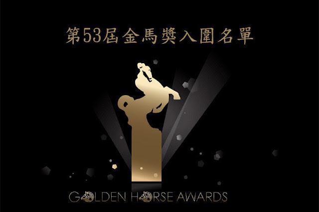 2016金馬獎完整入圍名單