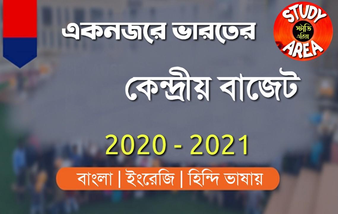budget 2020 -2021 pdf Bengali