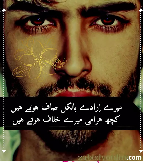 Attitude Poetry in Urdu - Poetry on Attitude [top attitude Shayari]