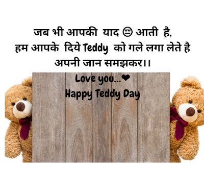 teddy day status