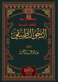 كتاب النحو التطبيقي لخالد عبدالعزيز pdf