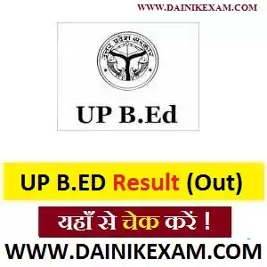 UP B.Ed JEE 2020 Result (OUT), Download Now UP BEd Entrance Result at www.lkouniv.ac.in, DainikExam com