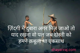New-dosti-shayari-friendship-images