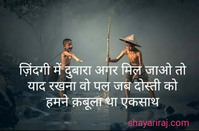 150+ Hindi friendship shayari image - dosti shayari hindi 2020