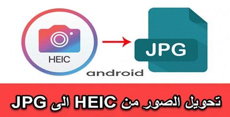 افضل الطرق لتحويل الصور من HEIC الى JPEG للاندرويد
