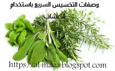 وصفات التخسيس السريع باستخدام الأعشاب
