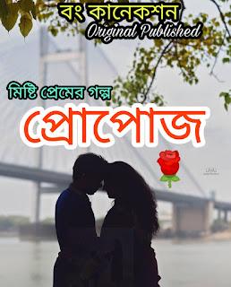 প্রোপোজ | Premer Golpo | Bengali Romantic Love Story | Golpo Bangla