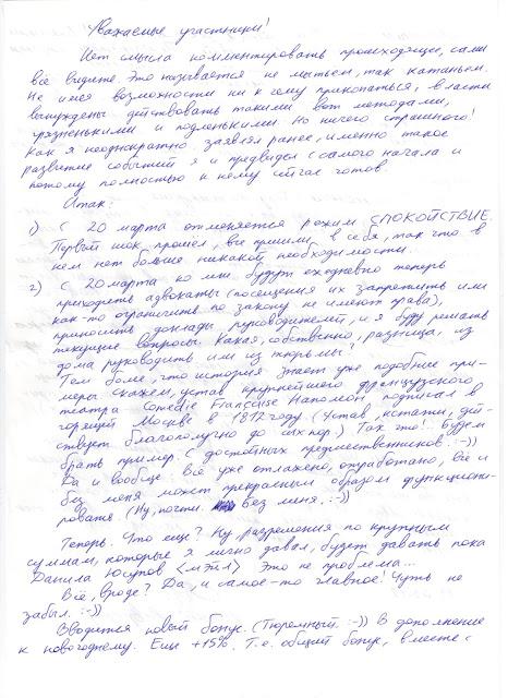 письмо Сергея Мавроди