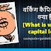 वर्किंग कैपिटल लोन (Working Capital Loan) क्या है?